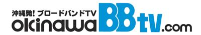 おきなわBBTV 沖縄をまるごと動画でお届け!映像総合サイト